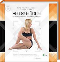 Валентина Малиновская Хатха-йога.  Иллюстрированная энциклопедия асан