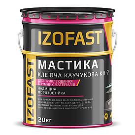 Мастика клеящая каучуковая КН-2 IZOFAST® (20 кг)