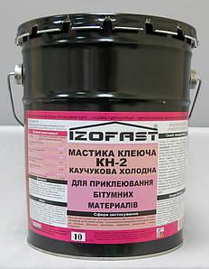 Мастика клеящая каучуковая КН-2 IZOFAST® (10 кг)