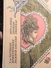 Де Растиньяк Р. Анрі де Реньє. Пригоди ніжною Амелії Двічі улюблена Серія стріли Амура Москва Атіка 1993