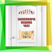 Наклейки на двері