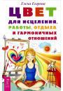 Егорова Елена Садиевна   Цвет для исцеления, работы, отдыха и гармоничных отношений