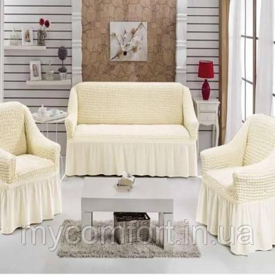 Чехол на диван и два кресла. Молочный