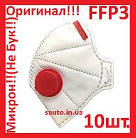 ОРИГИНАЛ! 10 ШТ. Защитная маска, респиратор, Микрон, FFP3, ФФП3, с клапаном, для лица, (вирусы, бактерии)
