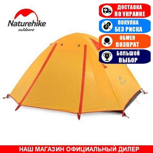 Палатка туристическая NatureHike NH18Z033-P; 3-х местная; 110х205х160/45см. Универсальная. NH18Z033-P orange.
