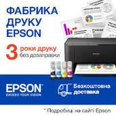 Бесплатная доставка на всю технику Epson