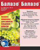 Инсектицид Саммит-Агро Балазо® (Summit Agro) - 50 мл, концентрат эмульсии