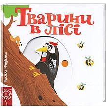 «Тварини в лісі.»  Василь Федієнко.
