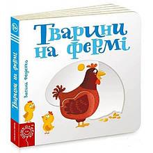 «Тварини на фермі.»  Василь Федієнко.