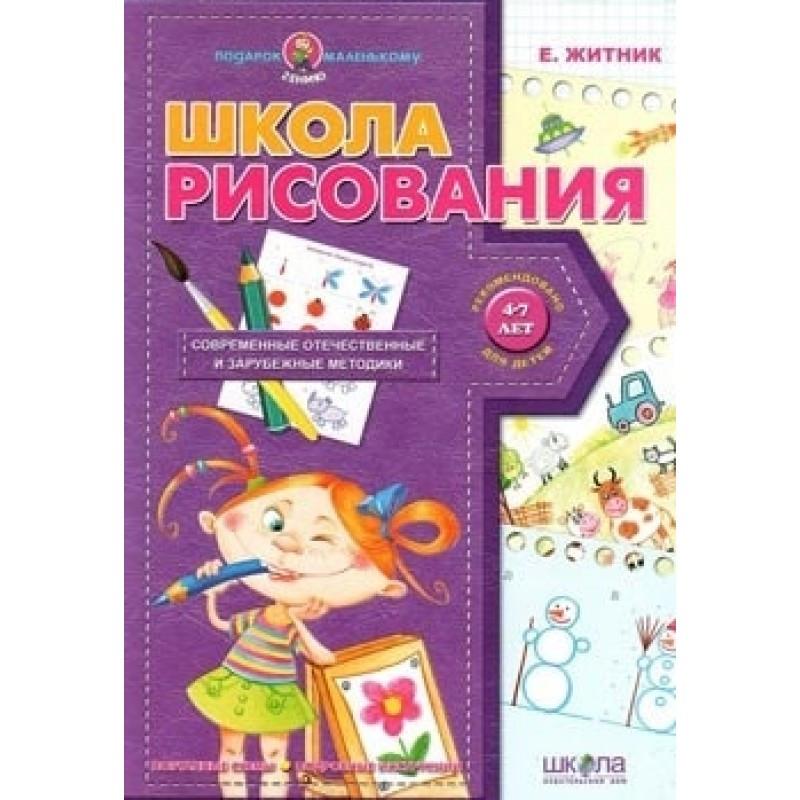 «Школа малювання (російською мовою).»  Євгенія Житник.