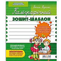 «Каліграфічний зошит-шаблон. Адаптація руки до письма у стандартному зошиті в лінію, зелений.»  Василь Федієнко.