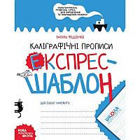 «Каліграфічні прописи. Експрес-шаблон.»  Василь Федієнко.