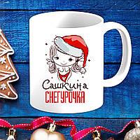 """Белая кружка (чашка) с новогодним принтом """"Сашкина снегурочка"""""""