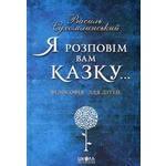 «Я розповім вам казку... Філософія для дітей.»  Василь Сухомлинський.