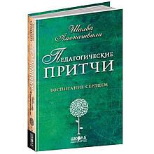 «Педагогічні притчі (російською мовою).»  Шалва Амонашвілі.