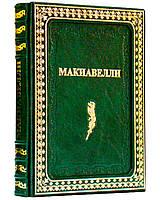 "Книга  ""Государь"" Н. Макиавелли в футляре"