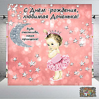 Дизайн ДН БЕСПЛАТНОБанер 2х2,1х2, на годик, для маленькой принцесски. Печать баннера |Фотозона|Замовити банер