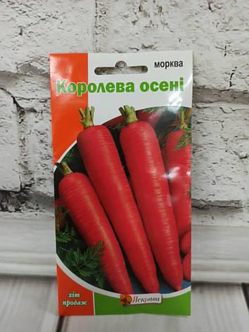 Семена морковь Королева осени 3гр, фото 2