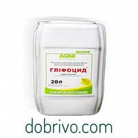 Гербицид ГЛИФОЦИД (глифосат 480 г/л аналог Раундап) 20 л. (лучшая цена купить)