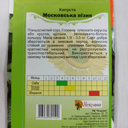 Семена капусты Московская поздняя 0.5г, фото 2