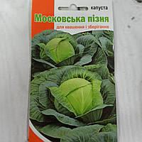 Семена капусты Московская поздняя 0.5г