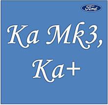 Ford Ka Mk3, Ka+ 2017+