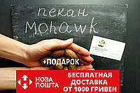 """Пекан (10 штук) сорт """"Mohawk""""(ранний) семена орех кария для саженцев (насіння на саджанці) Carya illinoinensis"""
