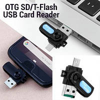 Универсальный OTG переходник Картридер  2в1 YHL-18  (MICROUSB, USB, MICROSD) YHL-18