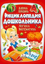 Енциклопедія дошкільника