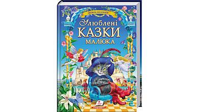 «Улюблені казки малюка»  (збірка казок із золотим тисненням, мелований цупкий папір)38 кращих дитячих казок у великий яскравій книжці