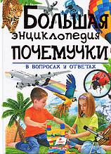 «Велика енциклопедія чомучки в питаннях і відповідях»