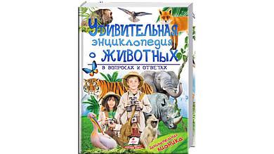 «Дивовижна енциклопедія про тварин в питаннях і відповідях»