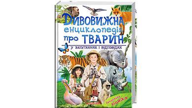«Дивовижна енциклопедія про тварин у запитаннях і відповідях»