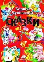 «Сборник сказок К. Чуковского: 6 сказок (подарочное издание, золотое тиснение, мелованная глянцевая бумага)»