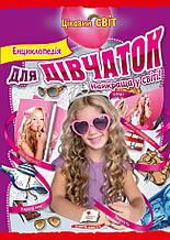 «Найкраща у світі» Енциклопедія для дівчаток