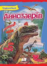 «Енциклопедія динозаврів (крейдований папір)»