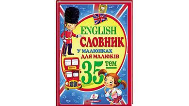 «English. Словарь в картинках А4»