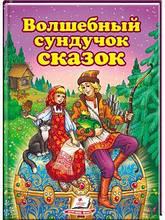 «Волшебный сундучок сказок» Сборник сказок
