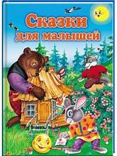 «Сказки для малышей» Сборник сказок
