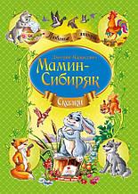 «Сказки»  Мамин-Сибиряк Д.Н. (золотое тиснение)