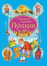 «Сказки»  Пушкин А.С. (№1 синий )(золотое тиснение)