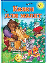 «Казки для малят» Збірка казок