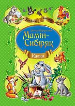 «Казки»  Мамін-Сибіряк Д.Н. (золоте тиснення)