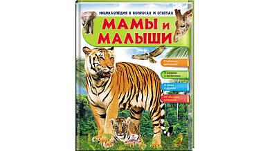 «МАМИ І МАЛЮКИ (тигр) (крейдований папір) »