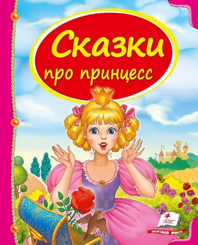 «Сказки про принцесс» Сборник