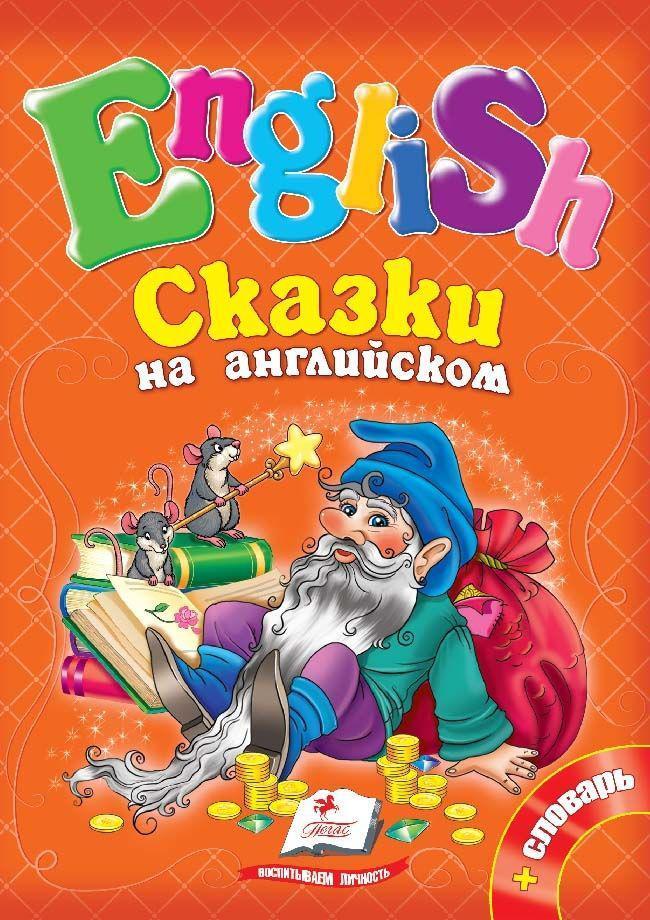 «Сказки на английском № 3»  (оранжевая) А5