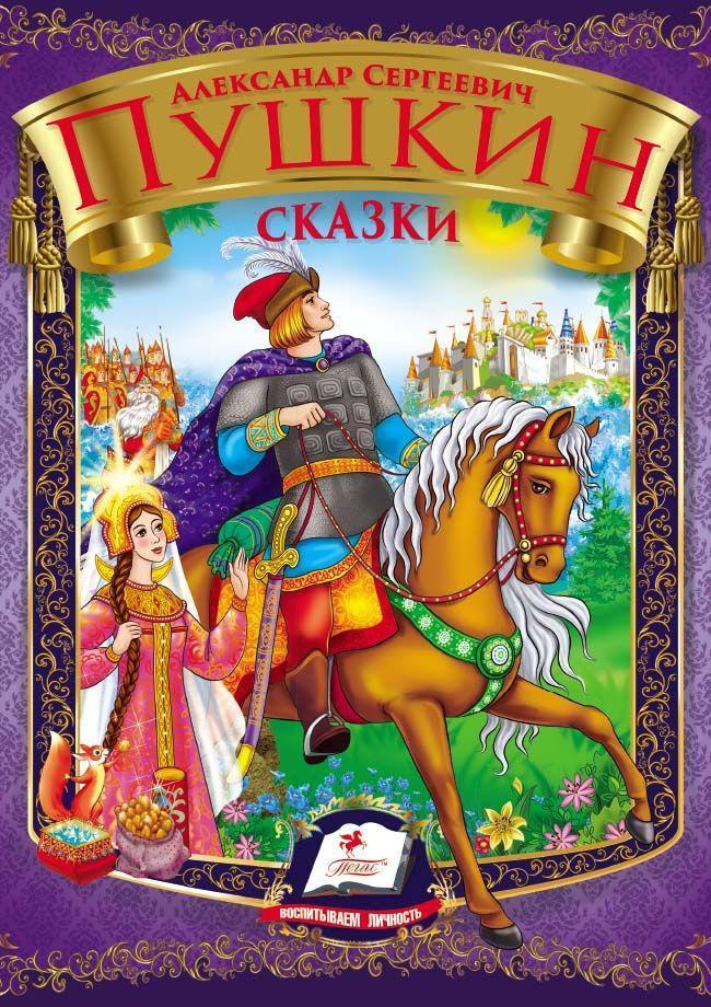 «Сказки. Пушкин А.С.» Сборник