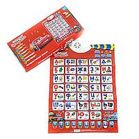 Говорящий обучающий плакат Русский алфавит Play Smart 7289 Тачки