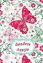 «Метелик» Альбом друзів для дівчаток