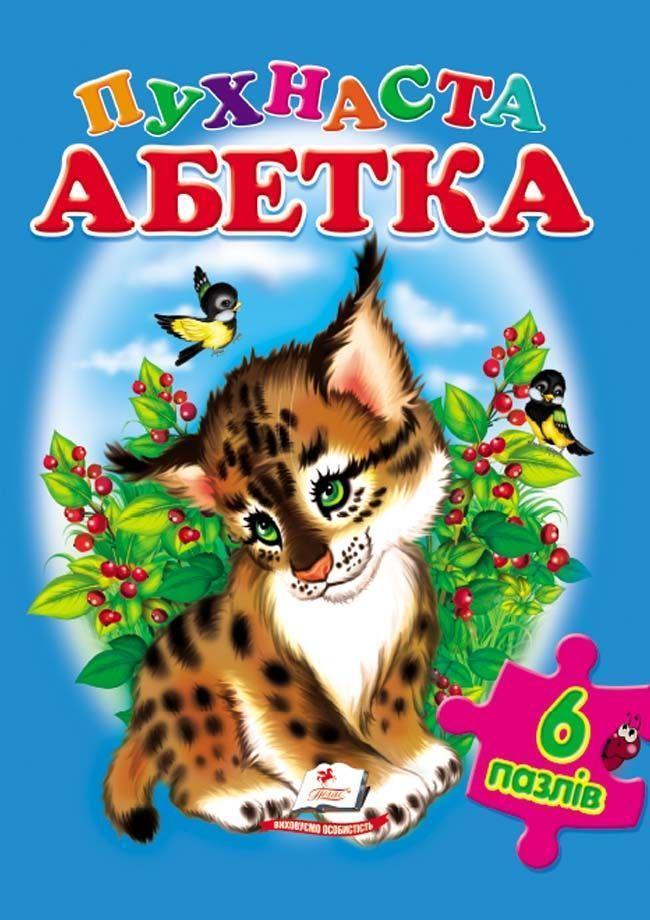 «Пухнаста Абетка (містить 6 пазлів) формат А4»